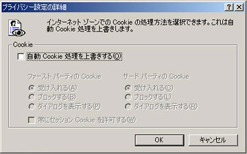 im_cookie