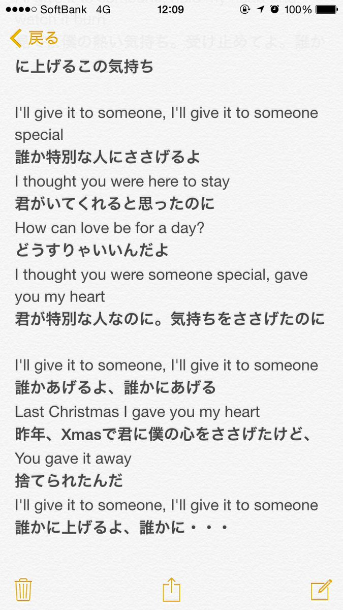 last-christmas-japanese-translation-4